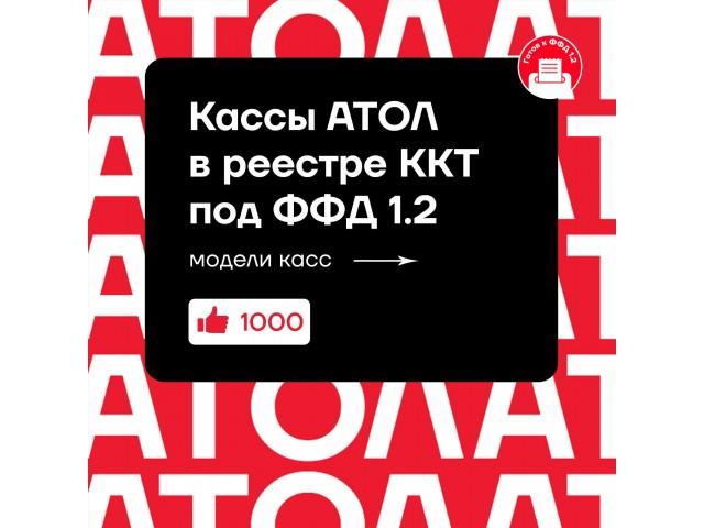 Кассы АТОЛ — первые в реестре ККТ под ФФД 1.2